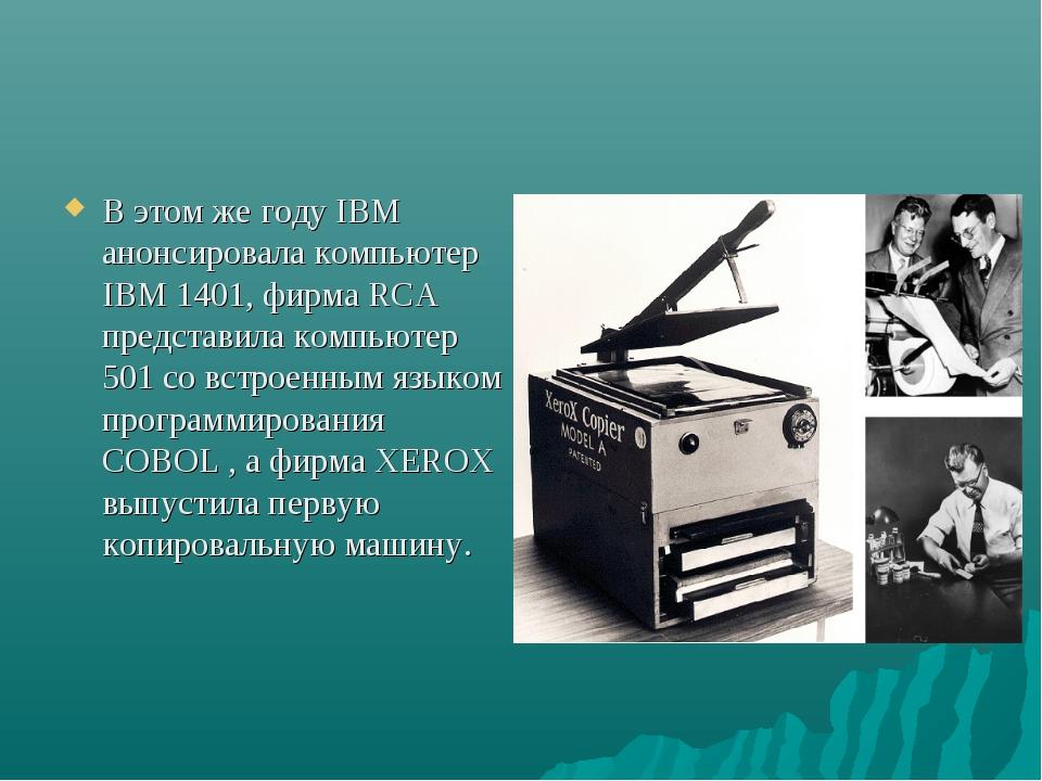 В этом же году IBM анонсировала компьютер IBM 1401, фирма RCA представила ком...