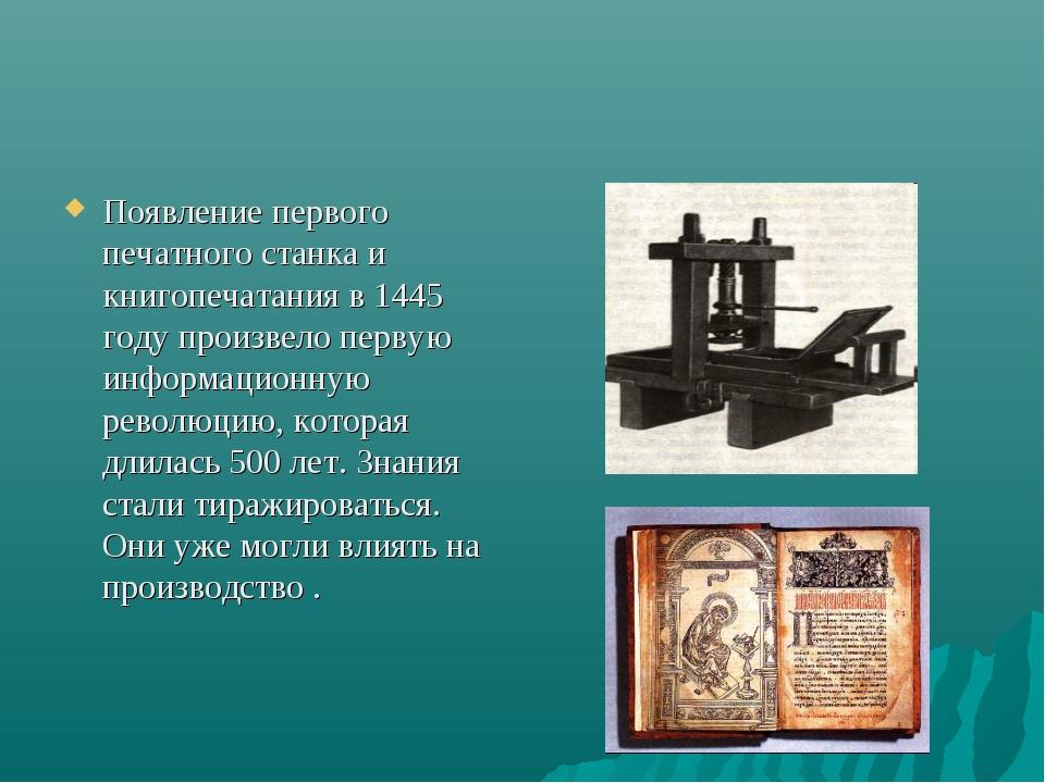 Появление первого печатного станка и книгопечатания в 1445 году произвело пер...