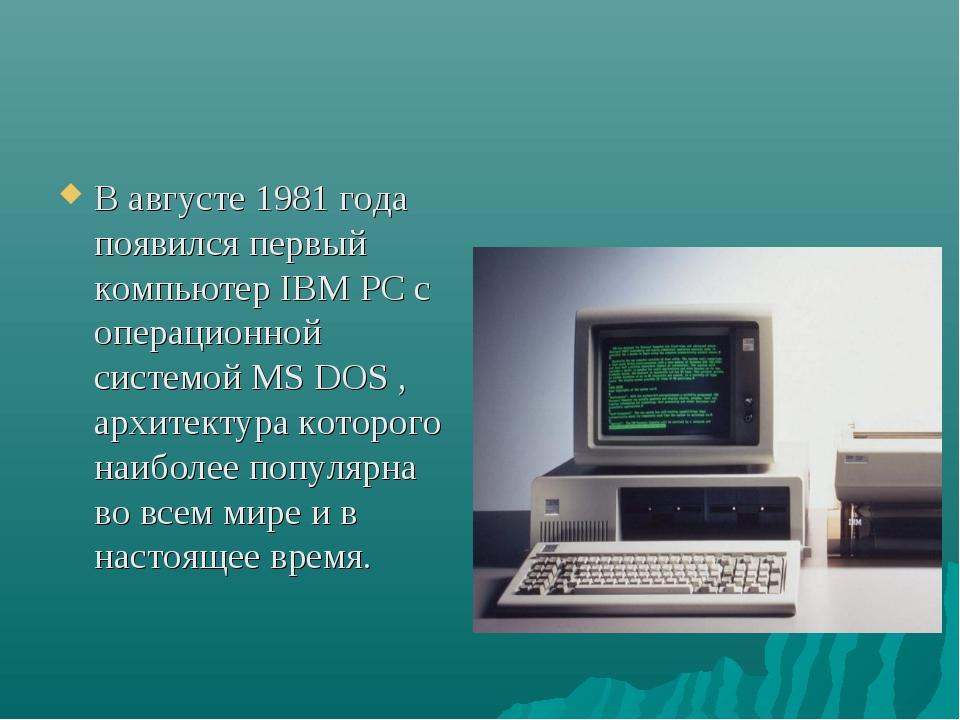 В августе 1981 года появился первый компьютер IBM PC с операционной системой...