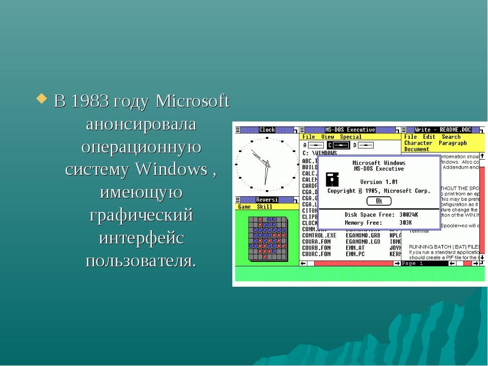 В 1983 году Microsoft анонсировала операционную систему Windows , имеющую гра...