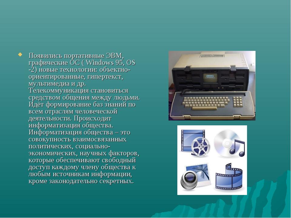 Появились портативные ЭВМ, графические ОС ( Windows 95, OS -2) новые технолог...
