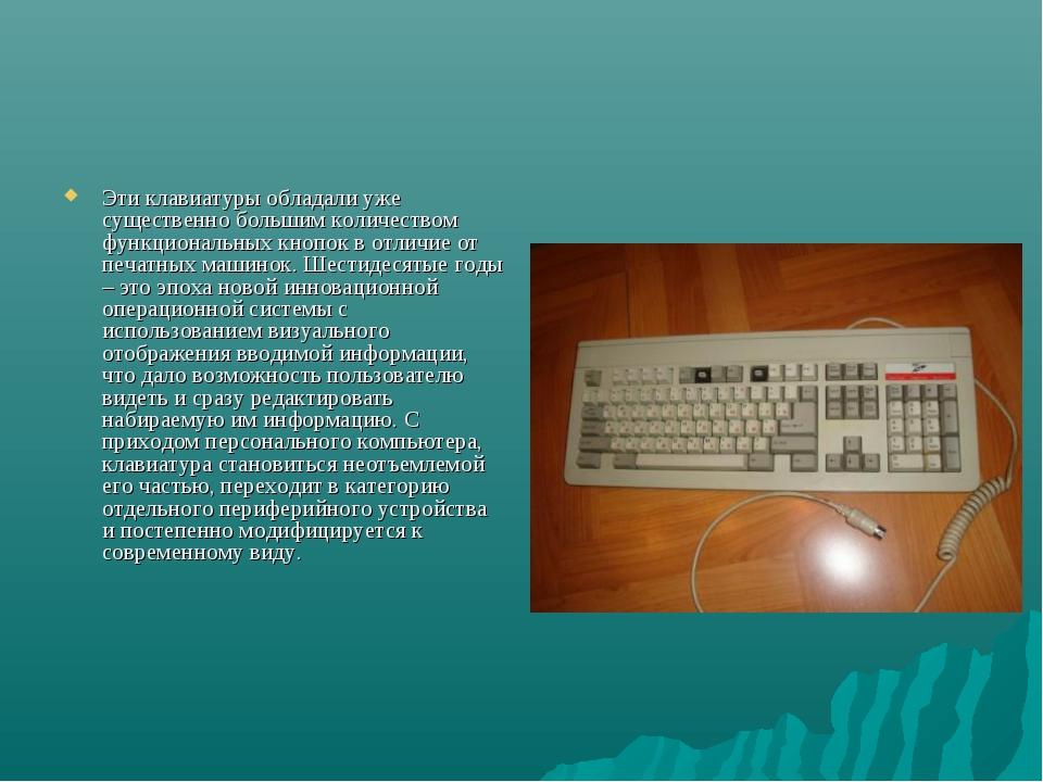 Эти клавиатуры обладали уже существенно большим количеством функциональных кн...