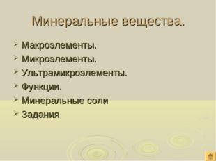 Минеральные вещества. Макроэлементы. Микроэлементы. Ультрамикроэлементы. Функ