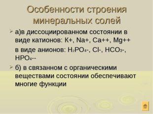 Особенности строения минеральных солей а)в диссоциированном состоянии в виде