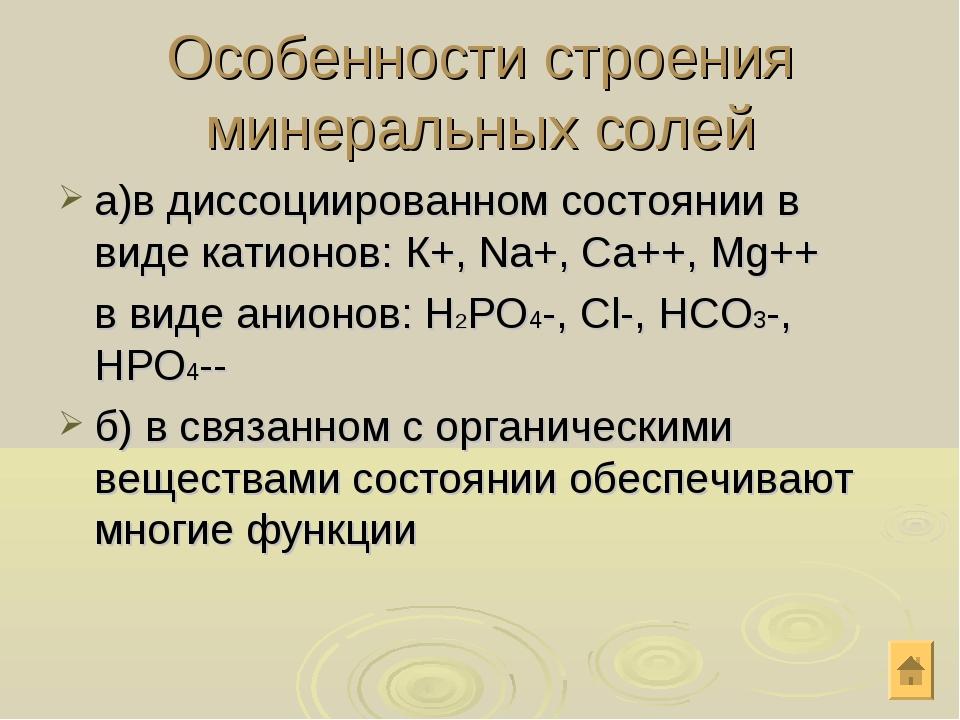 Особенности строения минеральных солей а)в диссоциированном состоянии в виде...