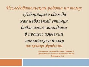 Выполнила: ученица 11 класса Рудаенко В. Руководитель: учитель английского яз