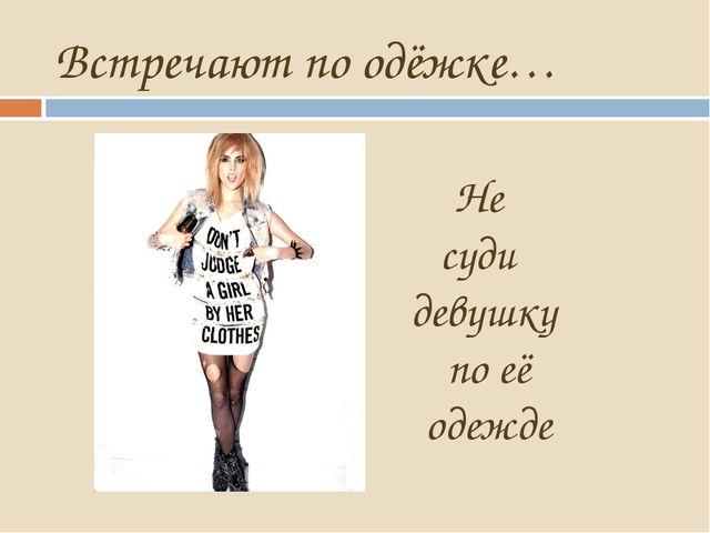 Встречают по одёжке… Не суди девушку по её одежде