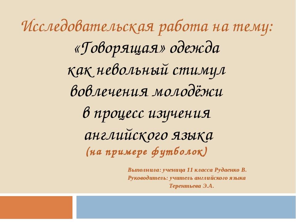 Выполнила: ученица 11 класса Рудаенко В. Руководитель: учитель английского яз...