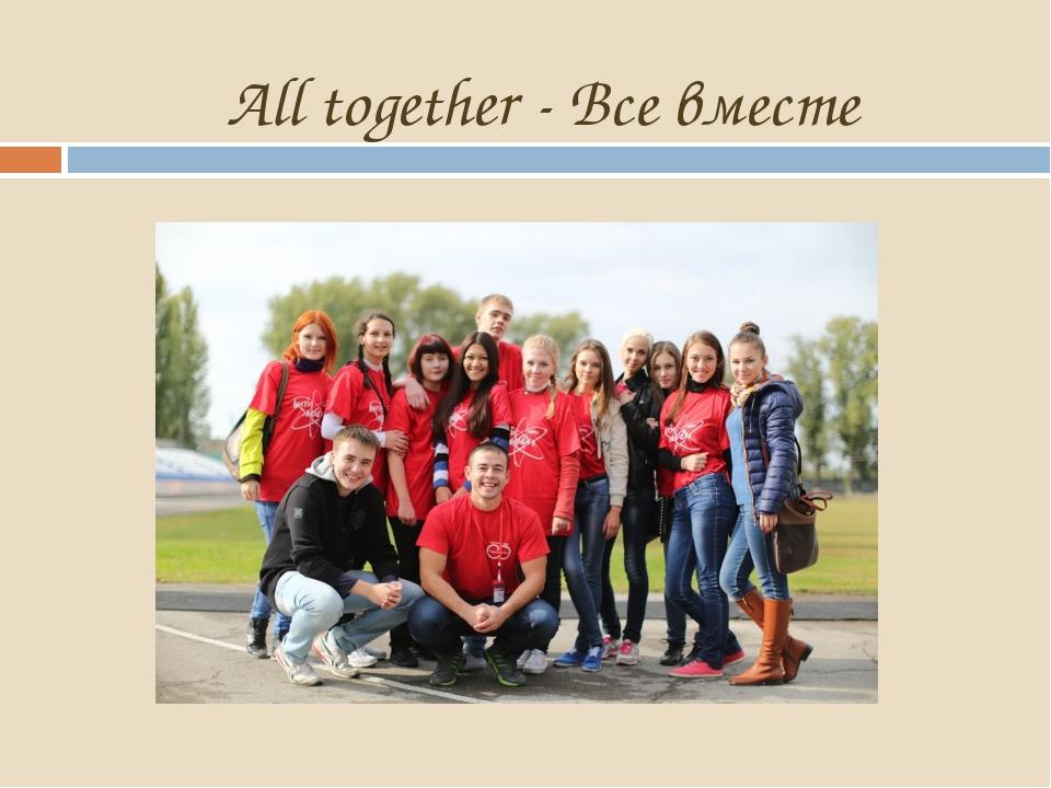 All together - Все вместе