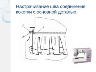 Настрачивание шва соединения кокетки с основной деталью.