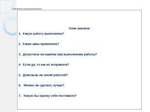 Самоанализ выполненной работы План анализа 1. Какую работу выполняла?  2. К