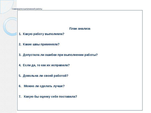 Самоанализ выполненной работы План анализа 1. Какую работу выполняла?  2. К...
