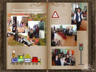 Внеклассное мероприятие «Путешествие по станциям»