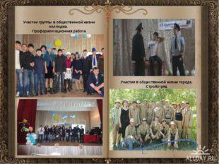 Участие группы в общественной жизни колледжа. Профориентационная работа Участ