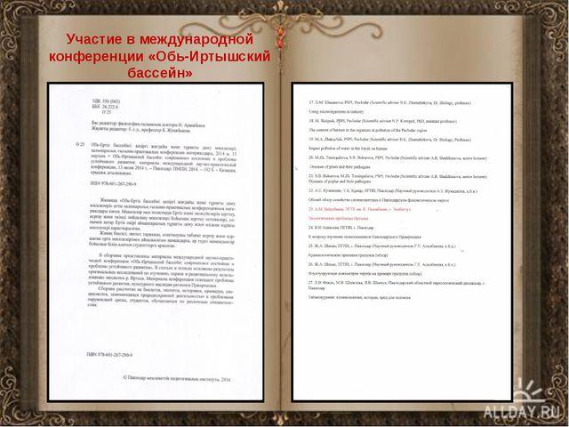 Участие в международной конференции «Обь-Иртышский бассейн»