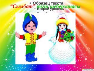 """""""Сымбат"""" тігін шеберханасы"""