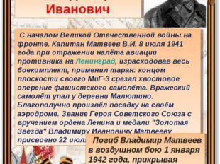 Матвеев Владимир Иванович С началом Великой Отечественной войны на фронте. Ка