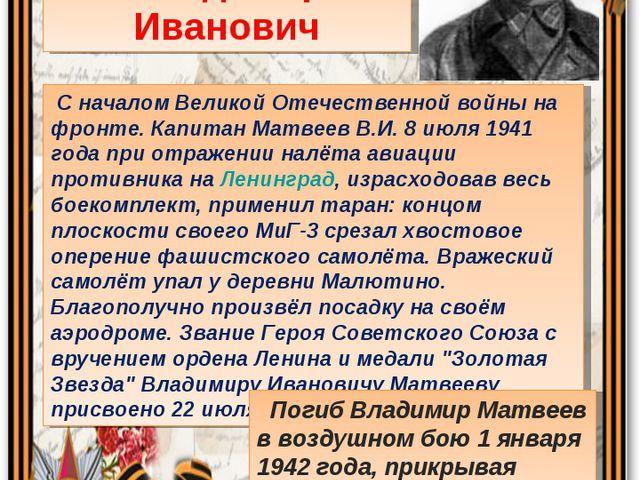 Матвеев Владимир Иванович С началом Великой Отечественной войны на фронте. Ка...