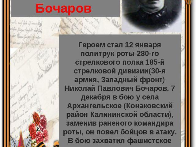 Николай Павлович Бочаров Героем стал 12 января политрук роты 280-го стрелков...