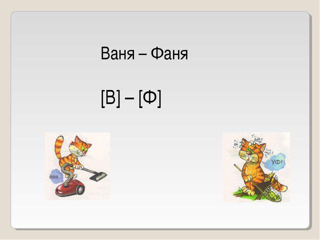 Ваня – Фаня [В] – [Ф]