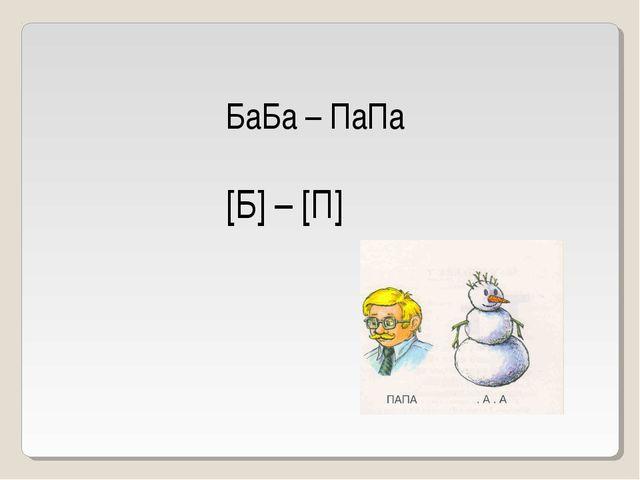 БаБа – ПаПа [Б] – [П]