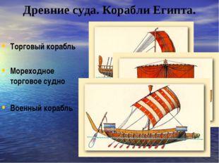 Древние суда. Корабли Египта. Торговый корабль Мореходное торговое судно Воен