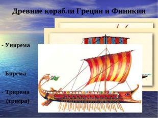 Древние корабли Греции и Финикии - Унирема - Бирема - Трирема (триера)
