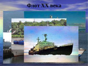 Флот XX века