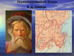 Первооткрыватели Амура В. Д. Поярков