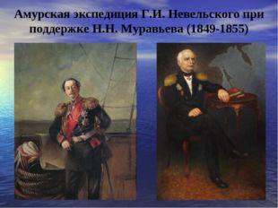 Амурская экспедиция Г.И. Невельского при поддержке Н.Н. Муравьева (1849-1855)