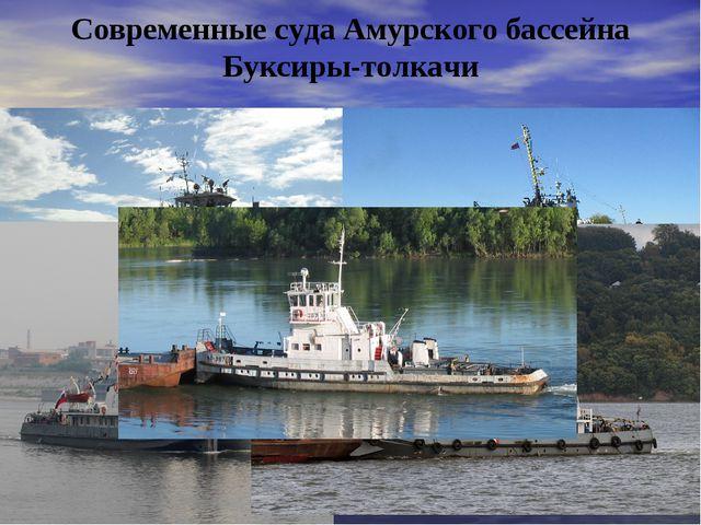 Современные суда Амурского бассейна Буксиры-толкачи