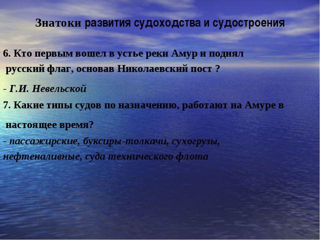 Знатоки развития судоходства и судостроения 6. Кто первым вошел в устье реки...
