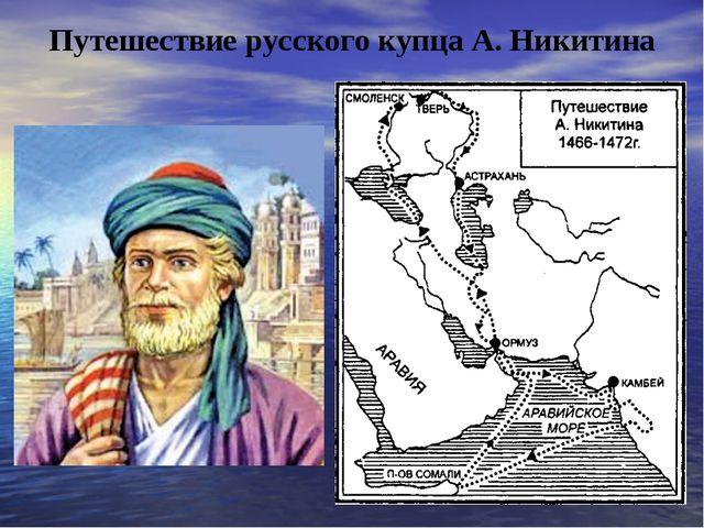 Путешествие русского купца А. Никитина