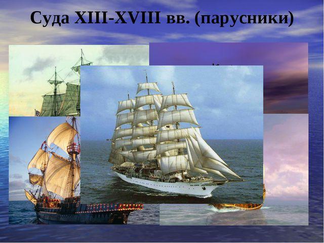 Суда XIII-XVIII вв. (парусники)