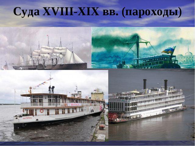 Суда XVIII-XIX вв. (пароходы)