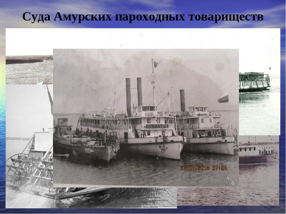 Суда Амурских пароходных товариществ