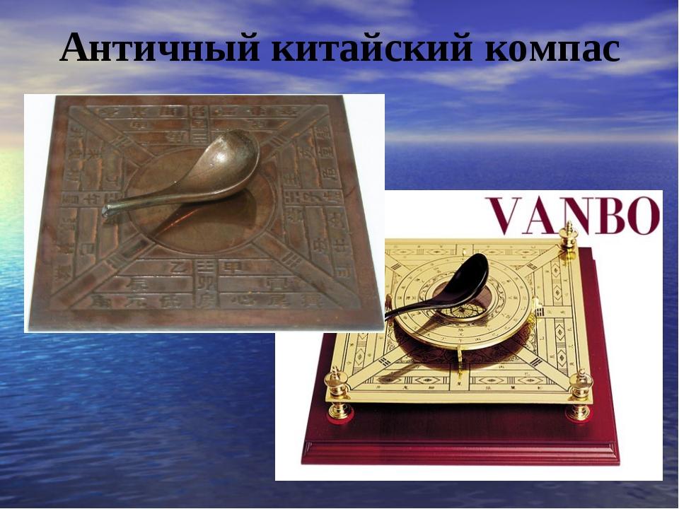 Античный китайский компас