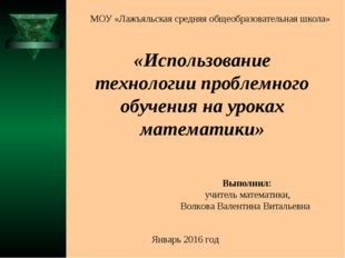 МОУ «Лажъяльская средняя общеобразовательная школа»  «Использование технолог