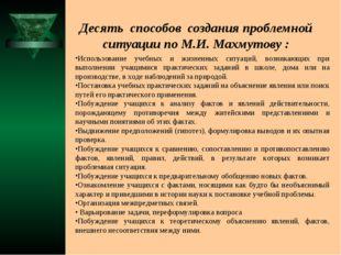 Десять способов создания проблемной ситуации по М.И. Махмутову : Использовани