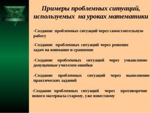 Примеры проблемных ситуаций, используемых на уроках математики -Создание проб