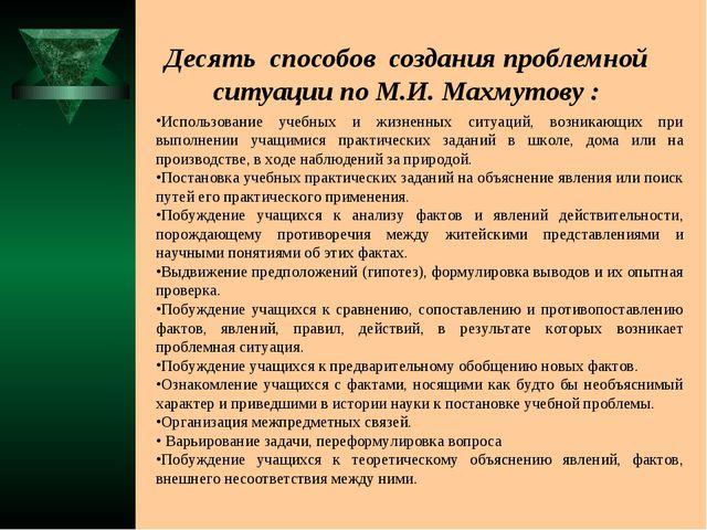 Десять способов создания проблемной ситуации по М.И. Махмутову : Использовани...