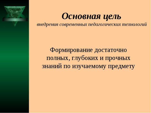 Основная цель внедрения современных педагогических технологий Формирование до...
