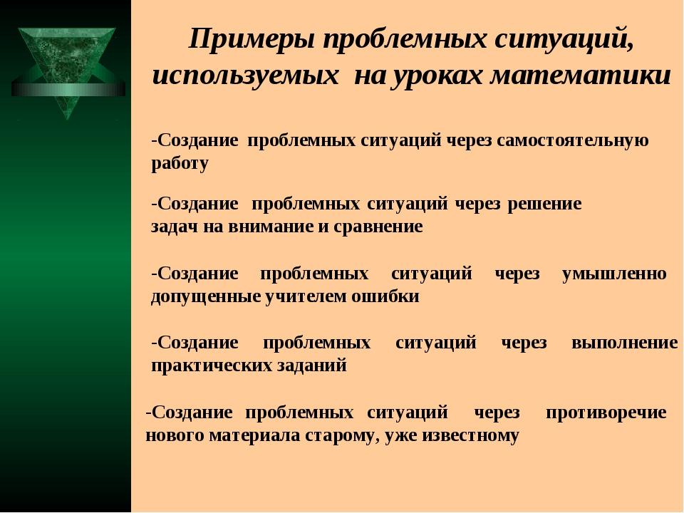 Примеры проблемных ситуаций, используемых на уроках математики -Создание проб...