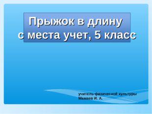 . учитель физической культуры Мамаев И. А.