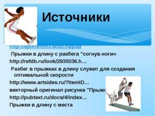 "http://sportinfol3.ucoz.ru/pub Прыжки в длину с разбега ""согнув ноги« http://"