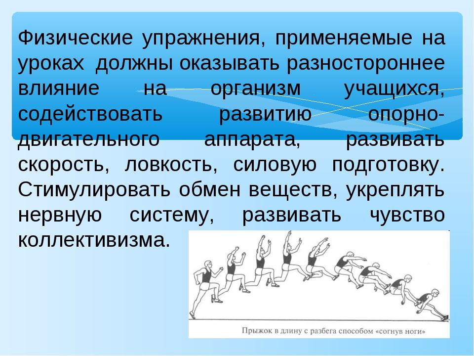 Физические упражнения, применяемые на уроках должны оказывать разностороннее...