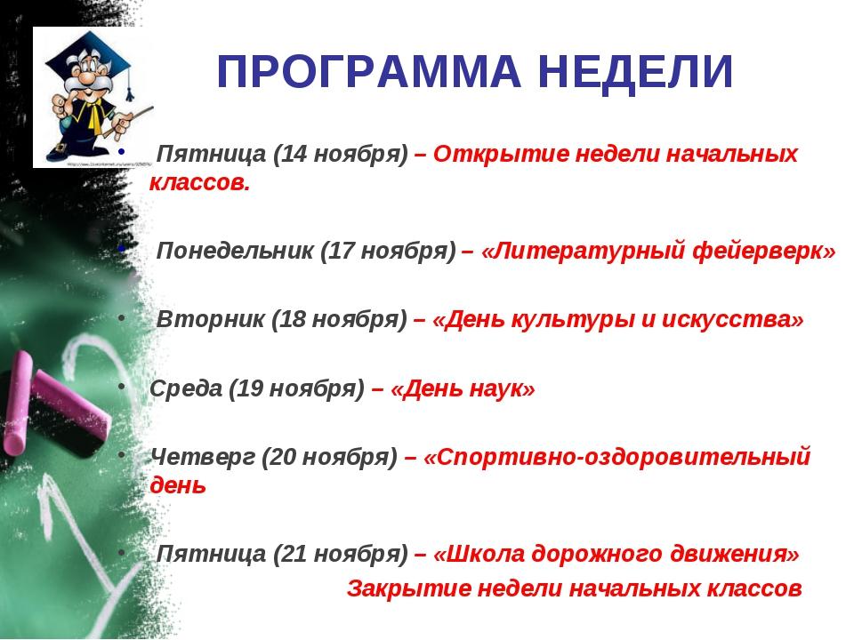 ПРОГРАММА НЕДЕЛИ Пятница (14 ноября) – Открытие недели начальных классов. Пон...