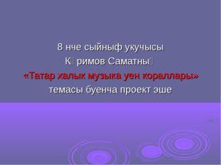 8 нче сыйныф укучысы Кәримов Саматның «Татар халык музыка уен кораллары» тем