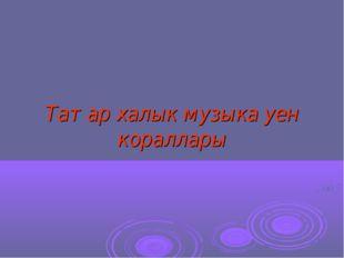 Татар халык музыка уен кораллары