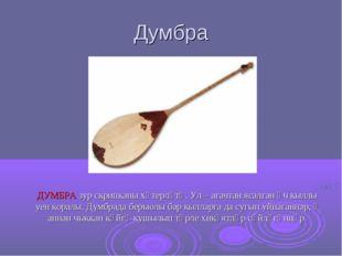 Думбра ДУМБРА зур скрипканы хәтерләтә. Ул – агачтан ясалган өч кыллы уен кора